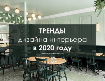 Актуальные тенденции дизайн интерьера 2020
